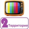 Fuck The TV (2 территория)